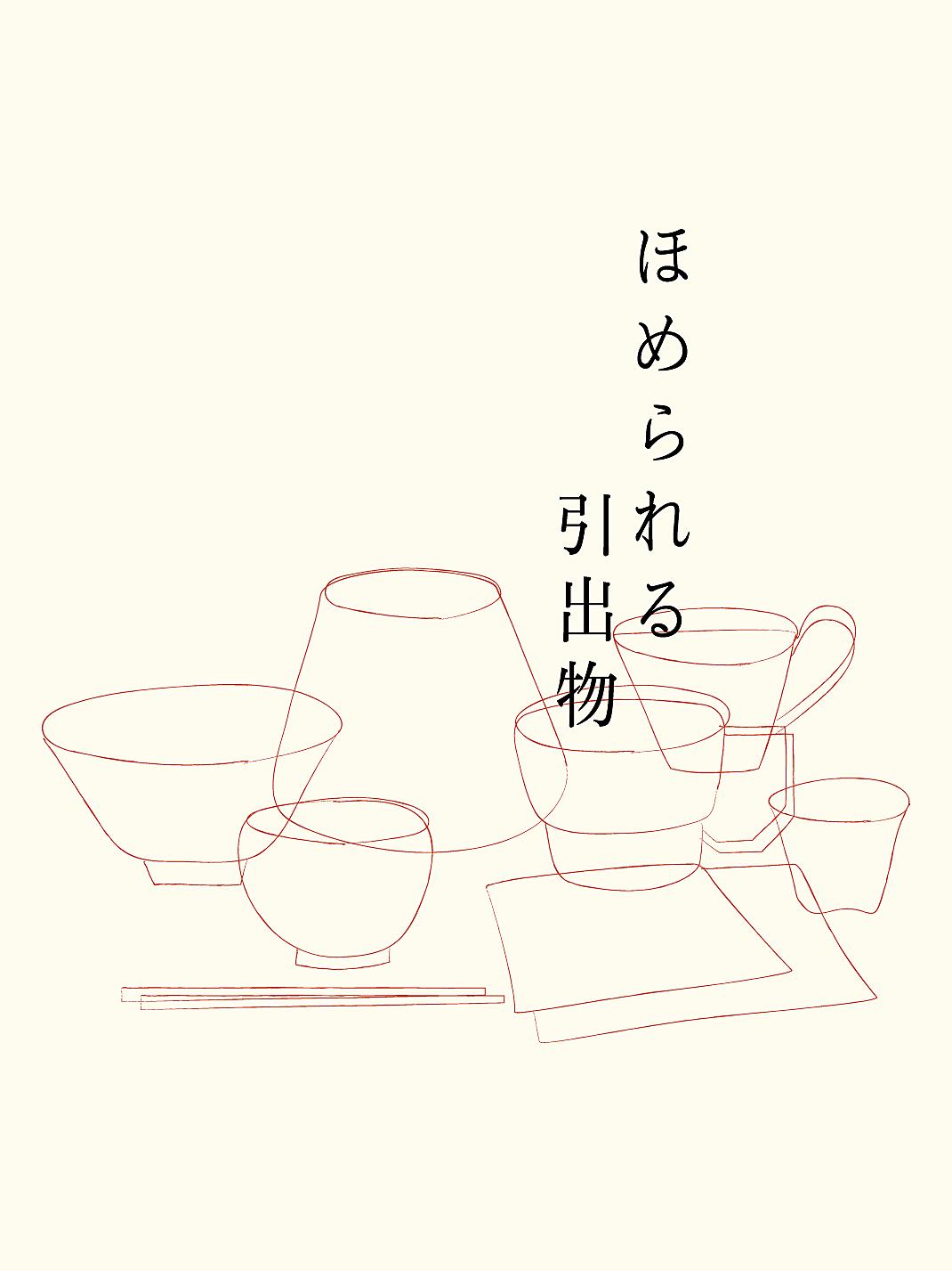 nakagawa.png