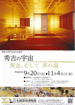 sdaichi230001.jpg