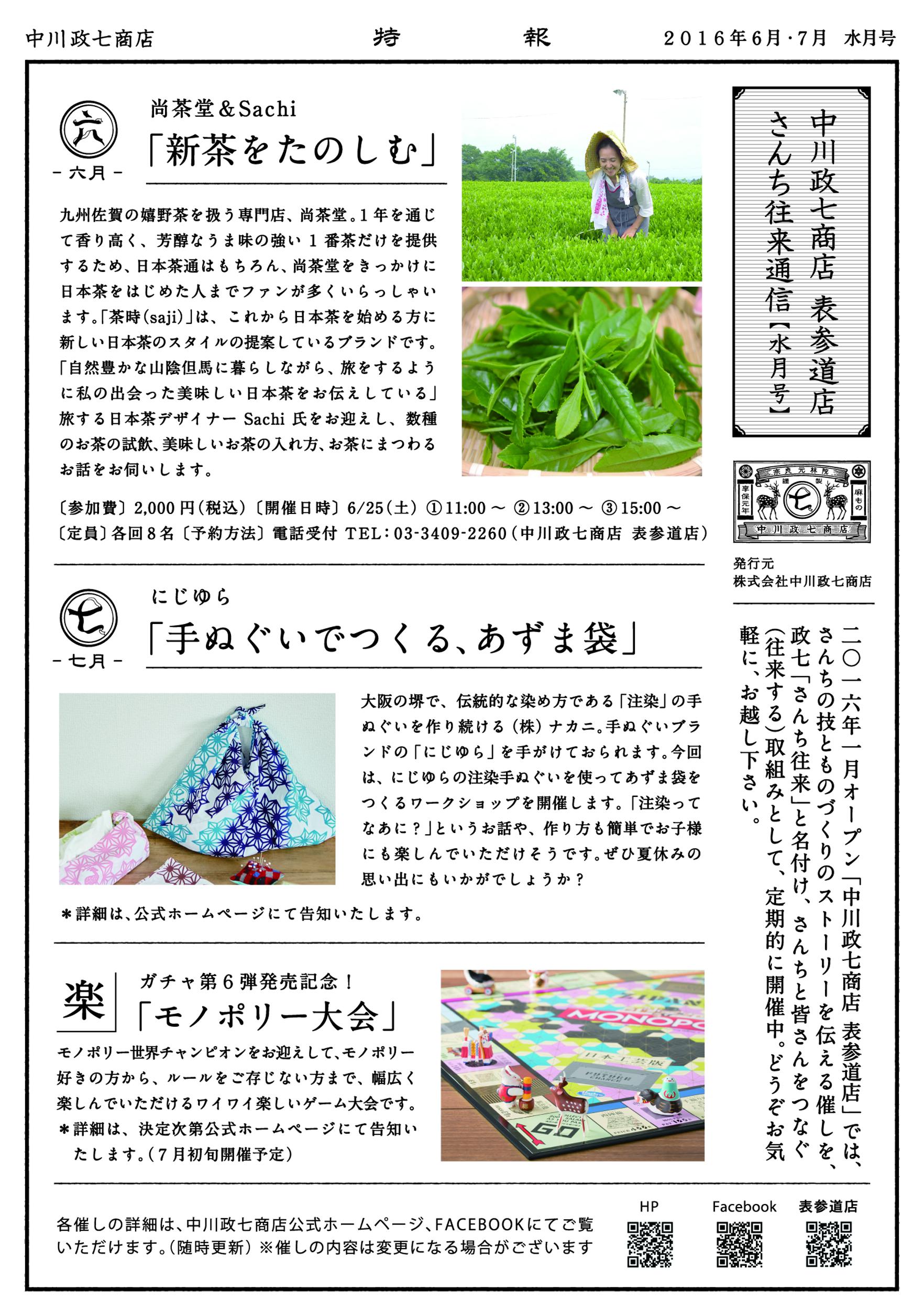 http://ureshinotea.com/news/assets_c/2016/06/sanchidayori-thumb-1764x2508-179.jpg