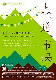 morimichi3.jpg